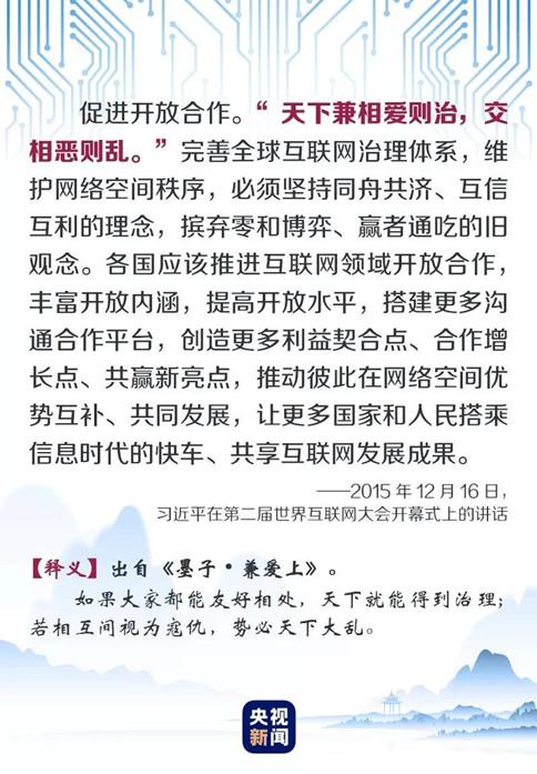 """申论素材积累:听习近平纵论""""网事"""""""
