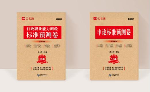 2020年安徽省考冲刺复习,要学会看重点!