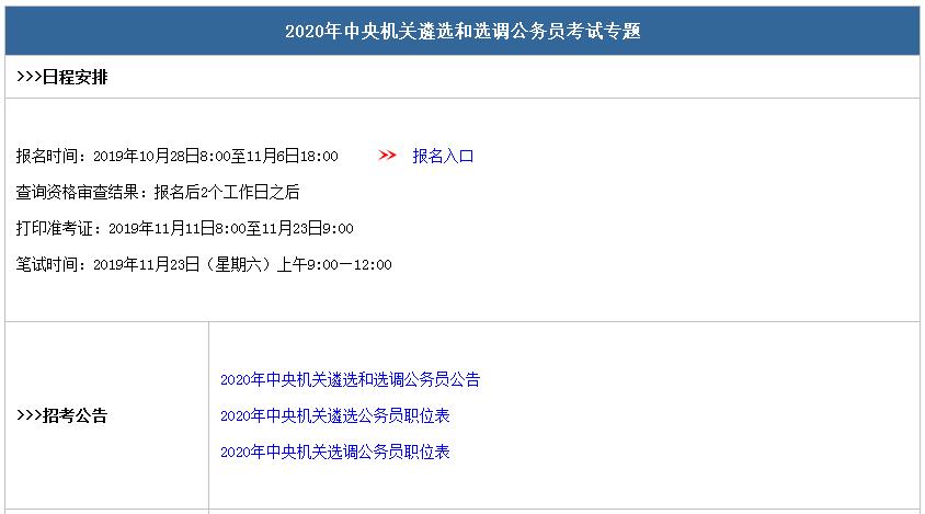中央机关遴选选调公务员报名今日18:00截止