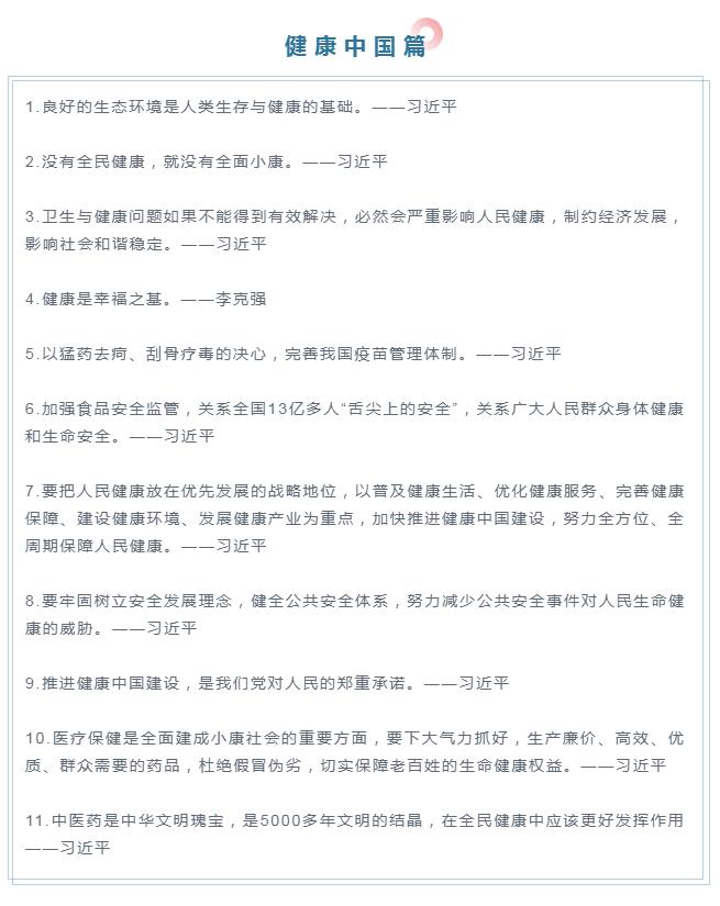 申论名言佳句积累:公民道德、健康中国