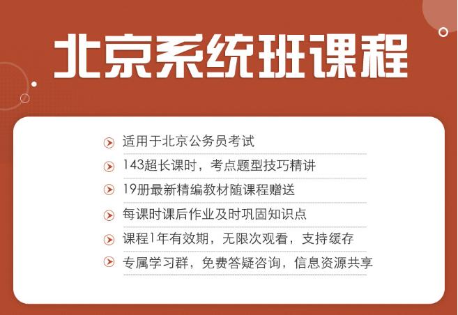 北京系统班