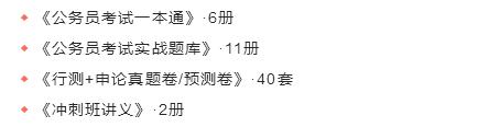 2021年上海公务员考试报名时间,报考条件图2