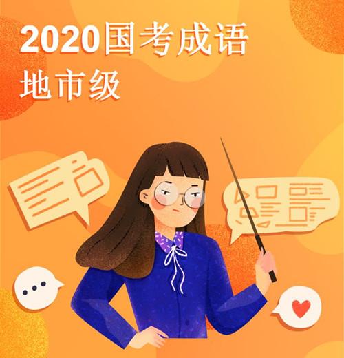 2020国考中的成语梳理