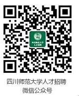 2020年四川师范大学人事代理招聘3人公告