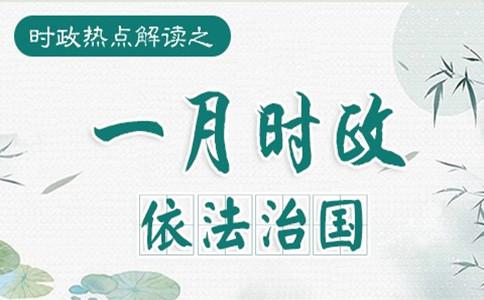 【昔日时政】公事员测验时政热门(123)