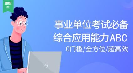 关于江苏事业单位统考的这些问题,你肯定会遇到图3