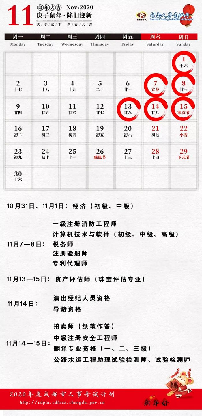 四川人事信息网_2020年四川成都人事考试计划! - 国家公务员考试网