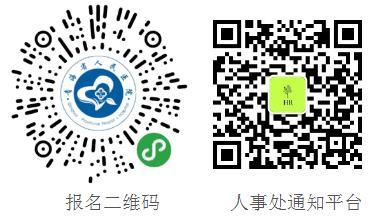 青海省人民医院招聘编制外工作人员168人公告