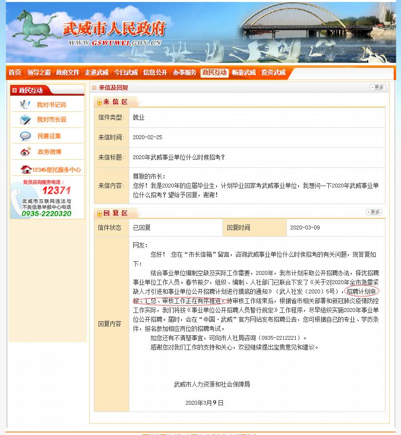 官方回复2020年甘肃武威事业单位招聘工作正在有序推进