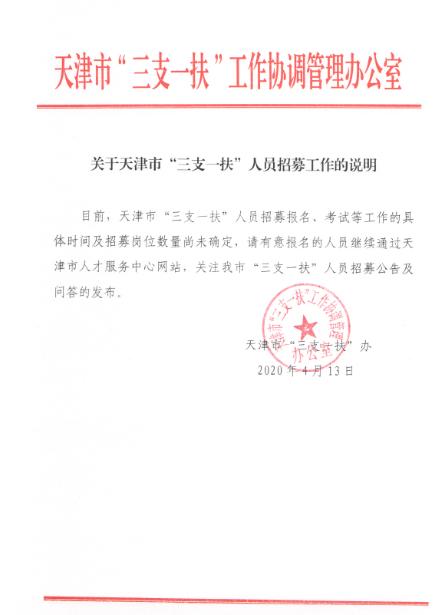 """关于2020年天津""""三支一扶""""官网招募工作的说明"""