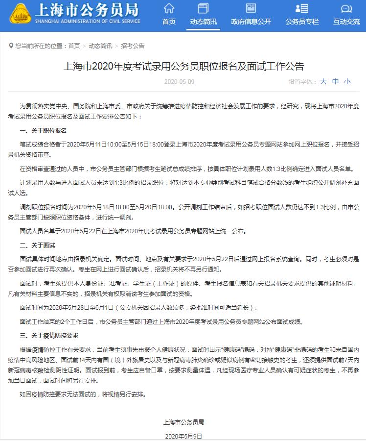 2020年上海公務員職位報名5月11-15日進行!
