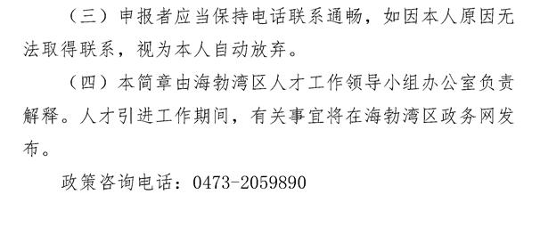 2020年内蒙古乌海市海勃湾区事业qy600人才引进57人简章