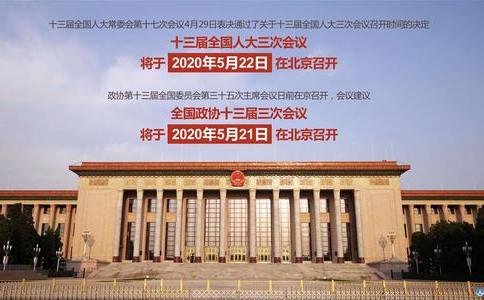 【今日时政】公务员考试时政热点(5.14)