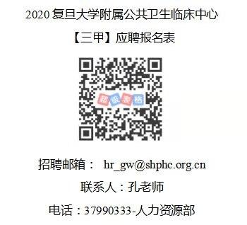 上海公共衛生臨床中心招聘55人公告