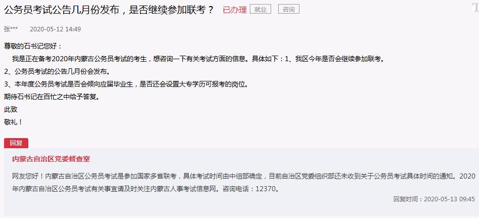 2020年内蒙古公务员考试确定参加多省联考