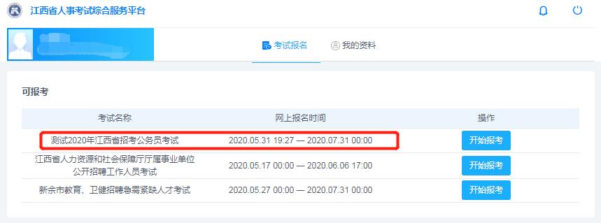 即将启动!2020年江西省考报名系统开始测试!