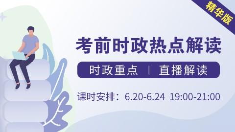 【今日时政】公务员考试时政热点(7.2)