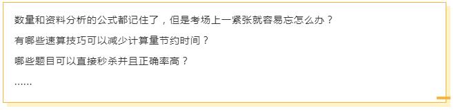 江西省考冲刺,行测这样复习稳定在75分以上!