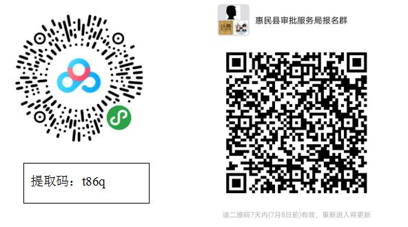 2020年山东滨州惠民县行政审批服务局招聘19人简章