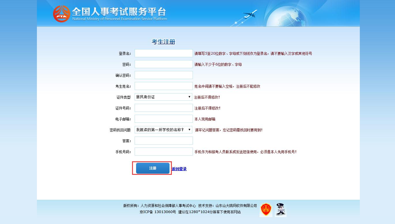 2020年广西公务员考试网上报名系统考生使用操作手册图2