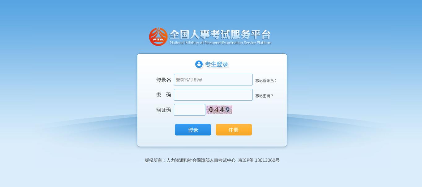 2020年广西公务员考试网上报名系统考生使用操作手册图3