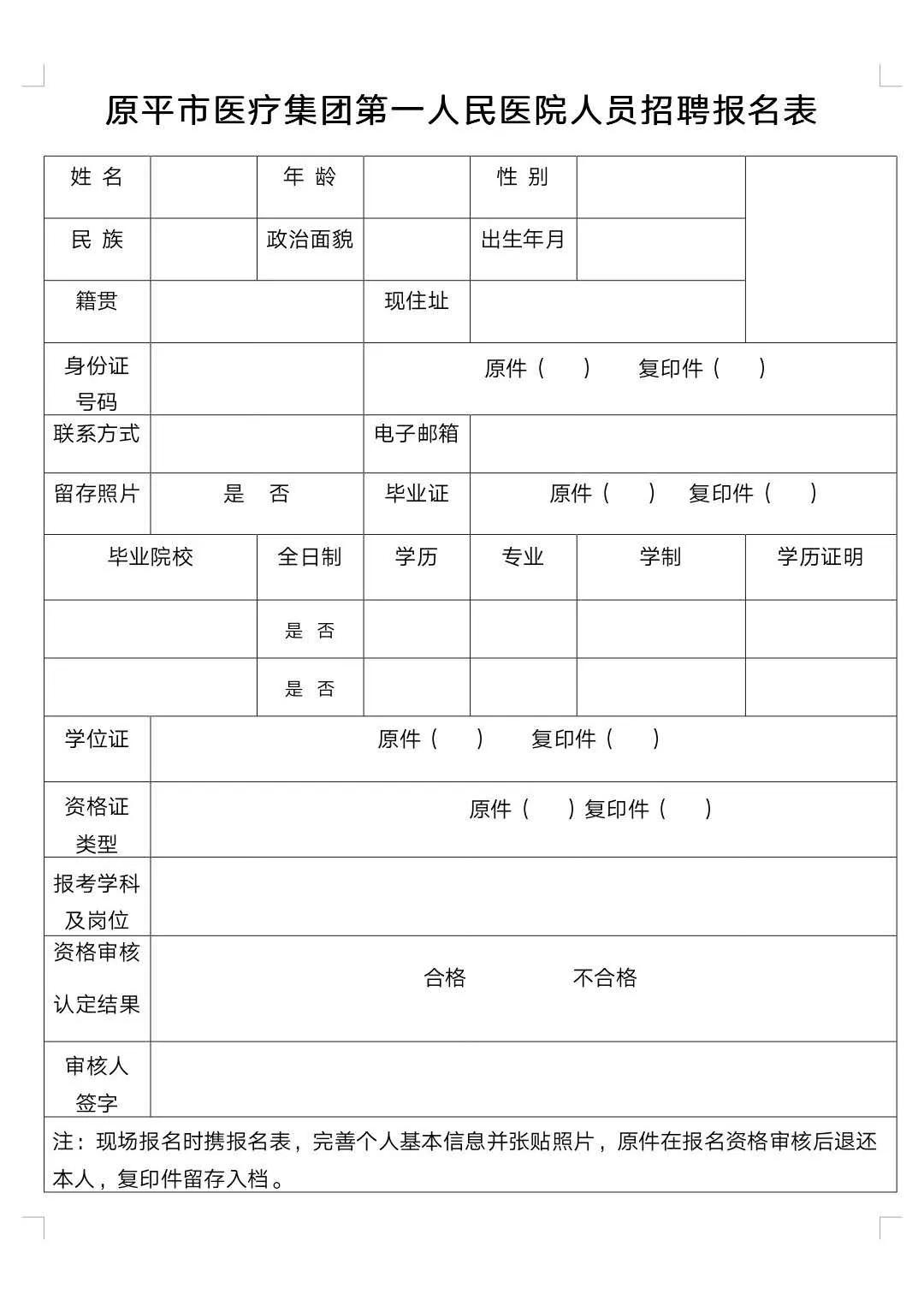 2020年山西忻州原平市医疗集团招聘63人公告