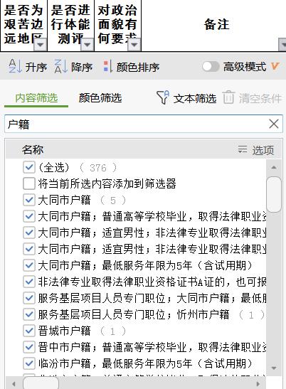 2021年山西省考有户籍限制吗,外省考生能报吗