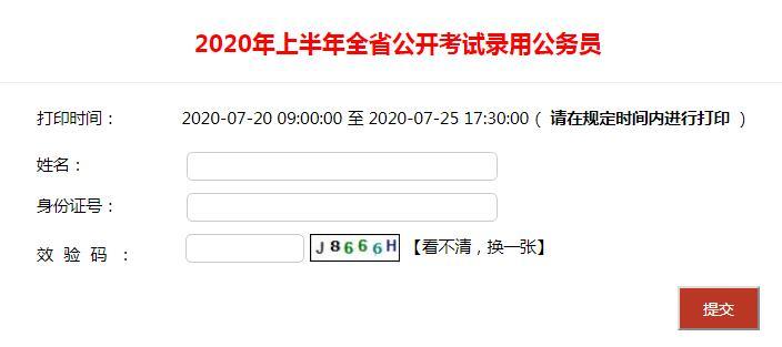 2020上半年四川公务员考试准考证打印入口开通