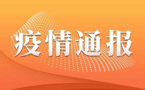 【今日时政】公务员考试时政热点(8.4)