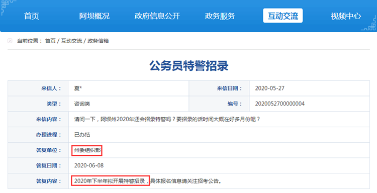 官宣!2020下半年四川公务员考试确定不会取消