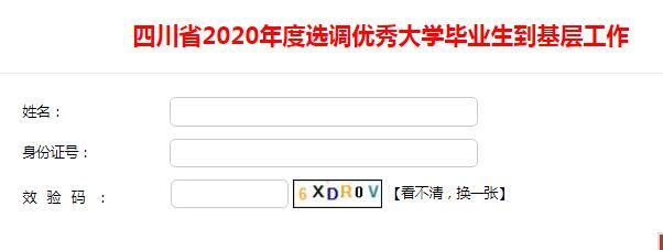 2020年四川选调生考试笔试成绩查询入口