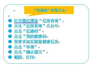 2020年青海省公务员考试(选调生)笔试温馨提示