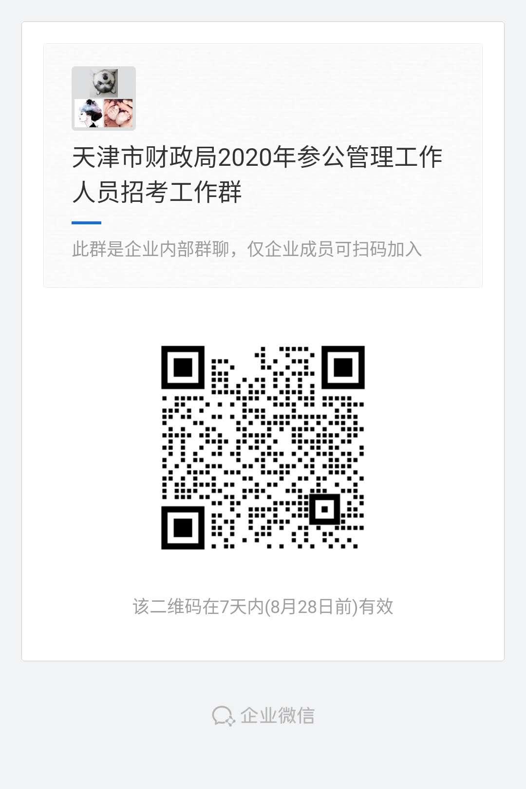2020年天津公务员考试市财政局笔试成绩及资格复审工作通知
