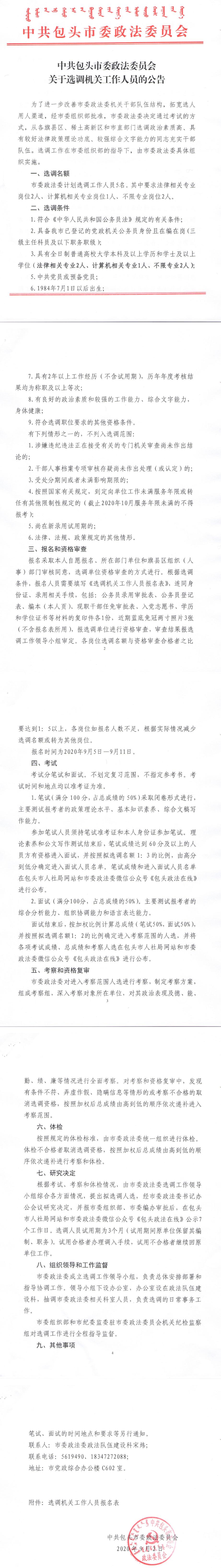 内蒙古包头市委政法委员会选调机关工作人员5人公告