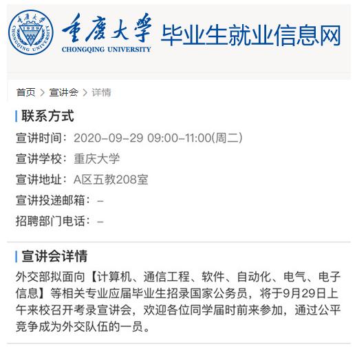 2021年国考来了!外交部29日赴重庆大学开宣讲会