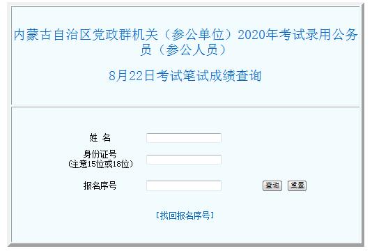 2020内蒙古公务员考试成绩查询入口 面试课程