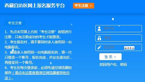 2020西藏考录区外公务员报名入口今日9:30开通