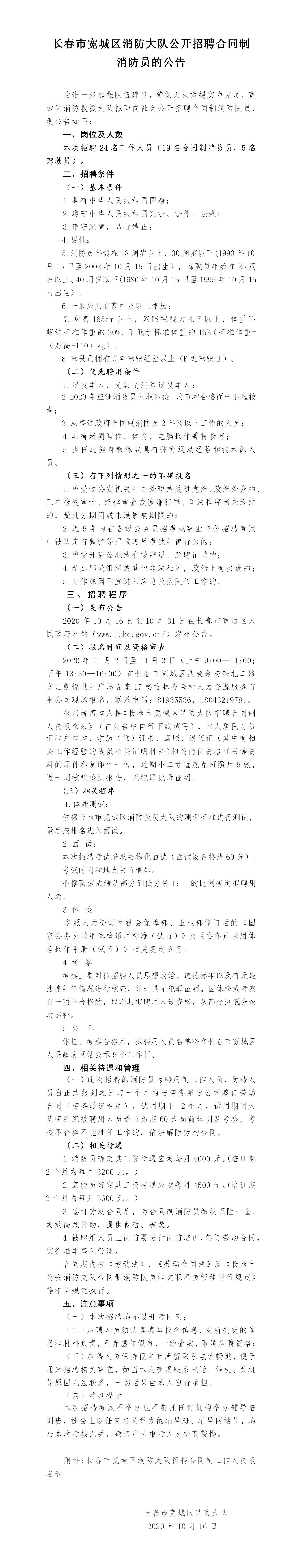 吉林长春市宽城区消防大队招聘合同制消防员24人公告