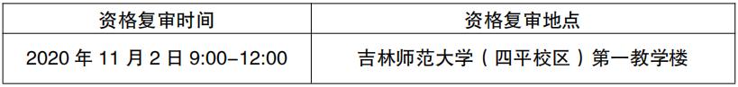 江苏宿迁泗洪县面向2021应届本科及以上毕业生招聘教师40人公告(二)