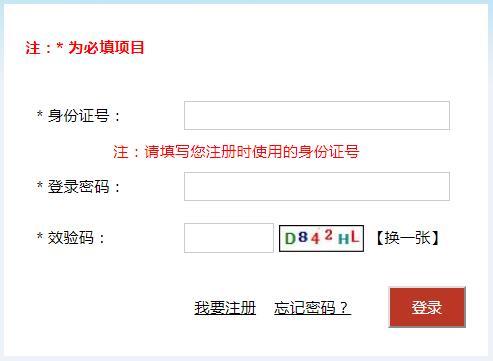 2020下半年四川公务员考试报名入口今日开通