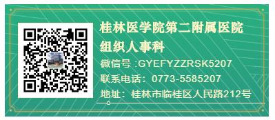 2021年广西桂林医学院第二附属医院招聘278人公告图3