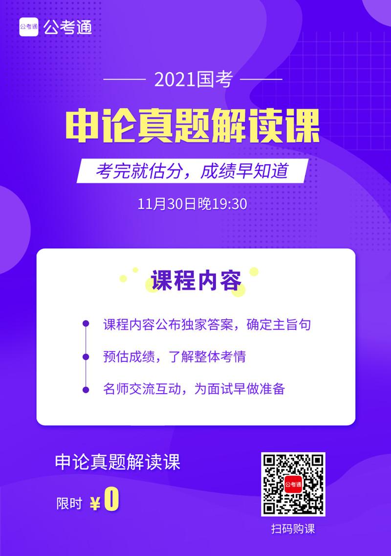【0元】名师公开课—2021国考申论试题解读