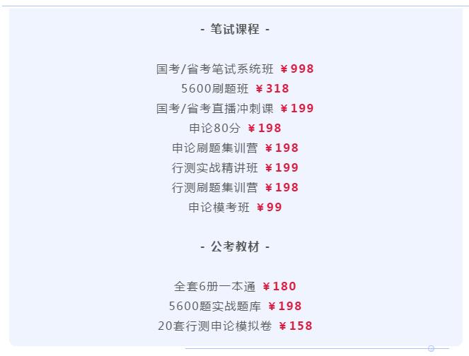 2022年广东公务员考试公告职位表何时发布?