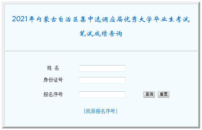2021年内蒙古选调生考试笔试成绩查询入口