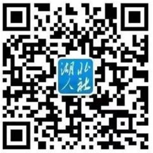 湖北人社微信公众号
