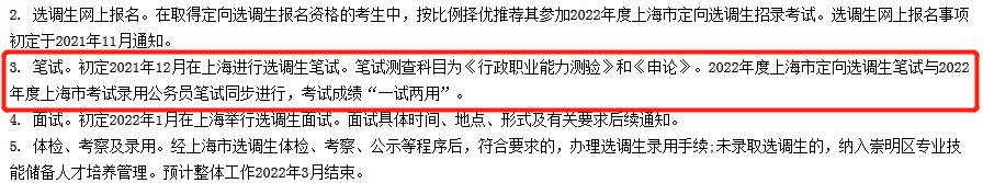 上海公务员考试、四川公务员考试
