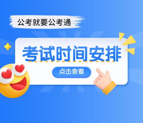 辽宁省考时间安排