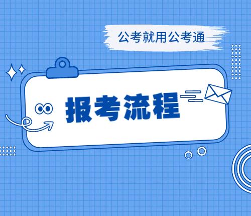 湖南省考报考流程