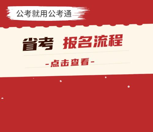 湖北省考报名流程
