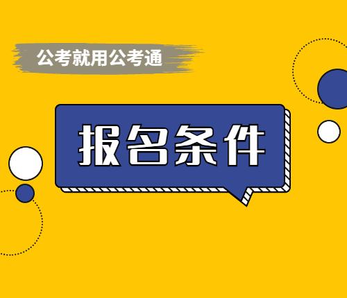 陕西省考报名条件